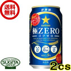 サッポロビール 発泡酒 極ゼロ 【送料無料】サッポロビール 極ZERO 【350ml×48本(2ケース)】 発泡酒 極ゼロ