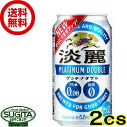 キリンビール 発泡酒 【送料無料】キリンビール 淡麗プラチナダブル 【350ml×48本(2ケース)】 発泡酒