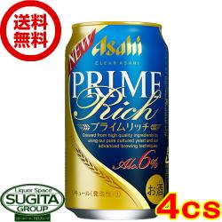 【送料無料】アサヒビールプライムリッチ 【350ml缶・4ケース・96本】(新ジャンル)