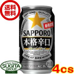 【新商品4/2発売】【送料無料】サッポロビール 本格辛口【350ml缶×96本・4ケース】(新ジャンル)