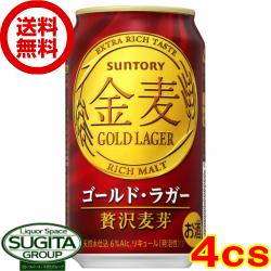 【送料無料】【新発売】サントリービール金麦 ゴールドラガー【350ml缶・4ケース・96本入】(新ジャンル)