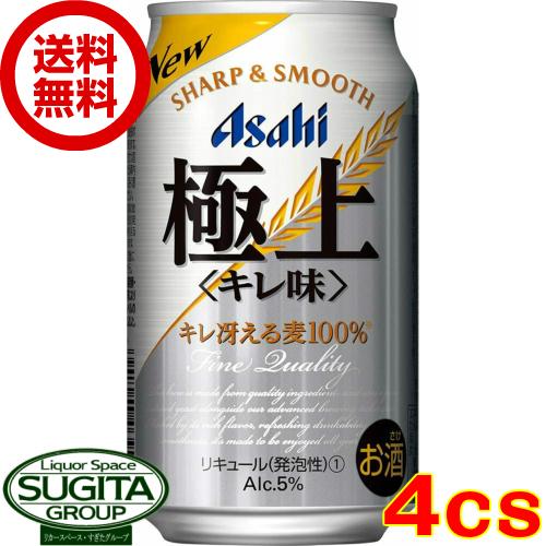 【送料無料】【新発売】アサヒビール 極上 キレ味【350ml缶・4ケース・96本入】(新ジャンル)