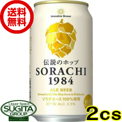 【送料無料】【新発売4/9】サッポロ SORACHI(ソラチ) 1984 【350ml缶・2ケース・48本入】(ビール)