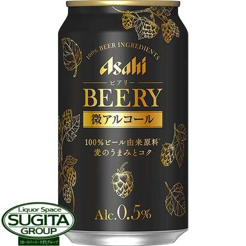 微アリー 0.5% 低アルコール(ノンアルコール)  【送料無料】 アサヒビール ビアリー BEERY 0.5%【350ml×24本(1ケース)】 微アルコール ビアリー 微アル