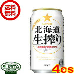 【送料無料】サッポロビール 生搾り 【350ml缶・4ケース・96本入】(発泡酒)