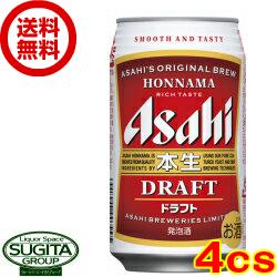 【送料無料】アサヒビール 本生ドラフト 【350ml缶・4ケース・96本入】(発泡酒)