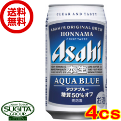 【送料無料】アサヒビール 本生アクアブルー 【350ml缶・4ケース・96本入】(発泡酒)