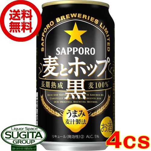 【送料無料】サッポロビール麦とホップ 黒 【350ml缶・96本・4ケース】(新ジャンル)