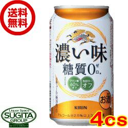【送料無料】キリンビール濃い味【350ml缶・96本・4ケース】(新ジャンル)