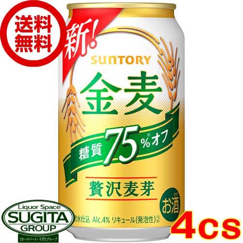【送料無料】サントリービール 金麦オフ 【350ml缶・4ケース・96本入】(新ジャンル)