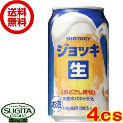 【送料無料】サントリービールジョッキ生 【350ml缶・4ケース・96本】(新ジャンル)