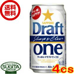 【送料無料】サッポロビールドラフトワン 【350ml缶・4ケース・96本入】(新ジャンル)