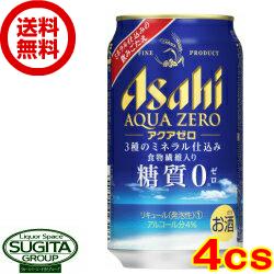 【送料無料】アサヒビールアクアゼロ 【350ml缶・4ケース・96本】(新ジャンル)