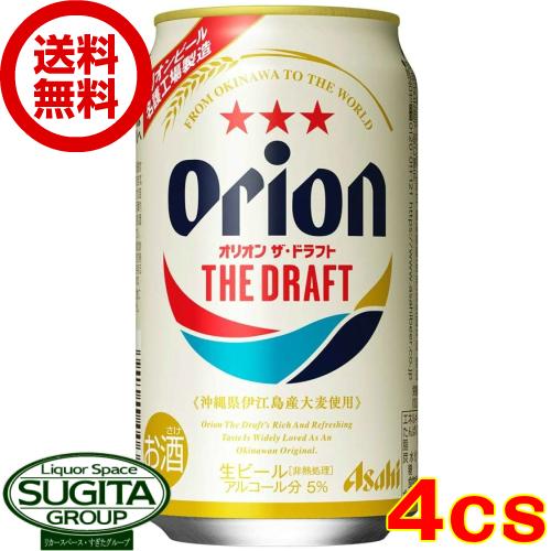 【送料無料】アサヒ オリオンドラフト 【350ml缶・4ケース・96本入】(ビール)