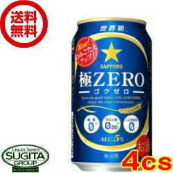 【送料無料】サッポロビール 極ZERO 【350ml缶・2ケース・48本入】(発泡酒)