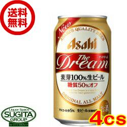 【送料無料】アサヒ ザ・ドリーム 【350ml缶・4ケース・96本入】(ビール)