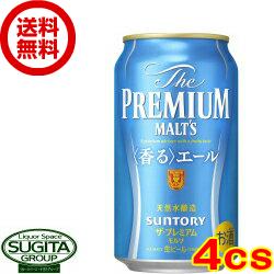 【送料無料】サントリー ザ・プレミアムモルツ-香るエール-【350ml缶・4ケース・96本入】(ビール)