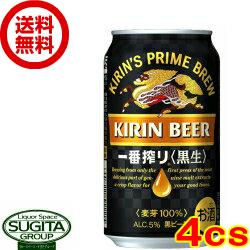 【送料無料】キリン 一番搾り 黒生【350ml缶・4ケース・96本入】(ビール)