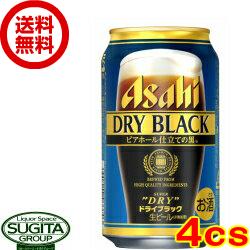 【送料無料】アサヒ ドライブラック【350ml缶・4ケース・96本入】(ビール)