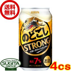 【送料無料】キリンビール のどごし ストロング【350ml缶・96本・4ケース】(新ジャンル)