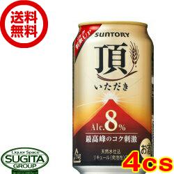 【送料無料】サントリービール頂(いただき) 【350ml缶・96本・4ケース】(新ジャンル)