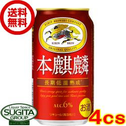 【送料無料】キリンビール本麒麟【350ml缶・4ケース・96本入】(新ジャンル)