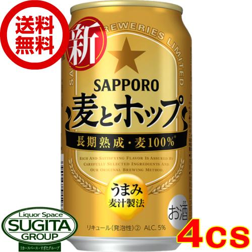 【送料無料】サッポロビール麦とホップ【350ml缶・96本・4ケース】(新ジャンル)