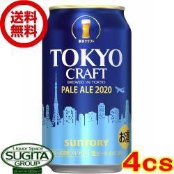 【送料無料】サントリー 東京クラフトペールエール【350ml缶・4ケース・96本入】(ビール)