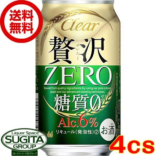 アサヒビールクリアアサヒ・贅沢ゼロ【350ml缶・4ケース・96本入】(新ジャンル)