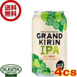 【送料無料】キリン グランドキリンIPA(インディア・ペール・エール)【350ml缶・4ケース・96本入】(ビール)