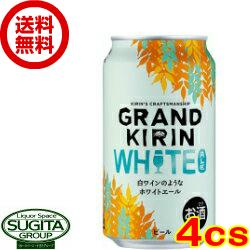 【送料無料】キリン グランドキリンWHITE ALE(ホワイト・エール)【350ml缶・4ケース・96本入】(ビール)