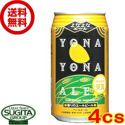 【送料無料】よなよなエールビール【350ml缶・4ケース・96本入】