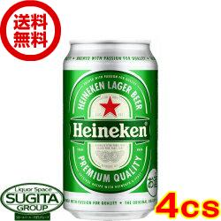 【送料無料】ハイネケン 【350ml缶・4ケース・96本入】(ビール)