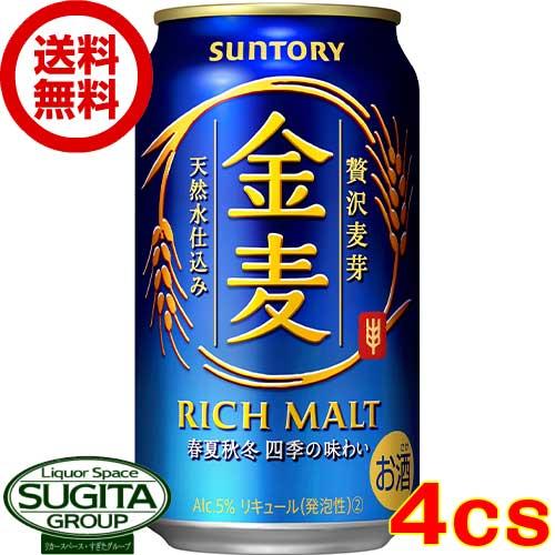 【送料無料】サントリービール金麦 【350ml缶・96本・4ケース】(新ジャンル)