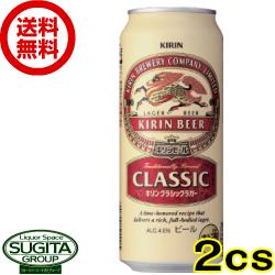 【送料無料】【倉庫出荷】キリン クラシックラガー 【500ml缶・2ケース・48本入】(ビール)