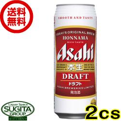 【送料無料】【倉庫出荷】アサヒビール 本生ドラフト 【500ml缶・2ケース・48本入】(発泡酒)