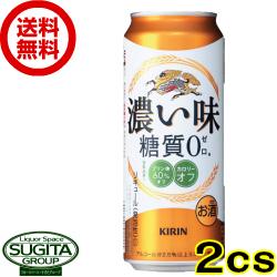 正規逆輸入品 麒麟 キリンビール 送料無料 濃い味 糖質ゼロ 新ジャンル 2ケース 即日出荷 500ml缶×48本 倉庫出荷