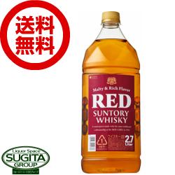 【送料無料】サントリー レッド 2.7L【6本・1ケース】