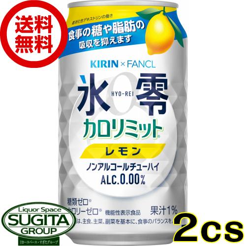 脂肪や糖の吸収を抑える 送料無料 キリン 氷零 カロリミット レモン 激安通販販売 2ケース 350ml×48本 チューハイ ファンケル [ギフト/プレゼント/ご褒美] 健康 ノンアルコール