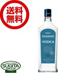 【送料無料】ウィルキンソン・ウォッカ 50°【720ml瓶×12本・1ケース】