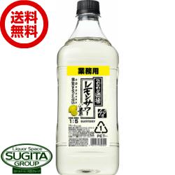 【送料無料】サントリー こだわり酒場のレモンサワーの素 業務用コンク【1.8L(1800ml)ペットボトル×6本・1ケース】