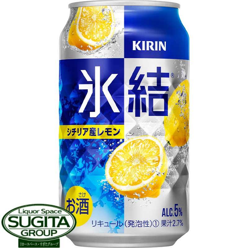 キリン チューハイ 氷結 350ml×24本 国内正規品 レモン 本日の目玉 1ケース