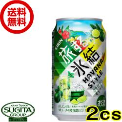 【送料無料】旅する氷結カリビアンモヒート【350ml缶・2ケース・48本入】