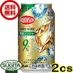 【送料無料】 アサヒ ウィルキンソンハードナイン(HARD 9)無糖ジンジャー【350ml缶・2ケース・48本入】