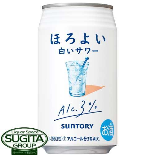 【送料無料】ほろよい 白いサワー【350ml缶・2ケース・48本入】