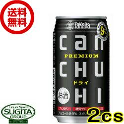 【送料無料】宝 缶チューハイ ドライ【350ml缶・2ケース・48本入】