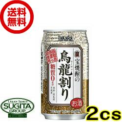 出群 タカラ チューハイ ウーロンハイ お茶割 高級品 宝焼酎の烏龍茶割り 335ml×48本 送料無料 2ケース
