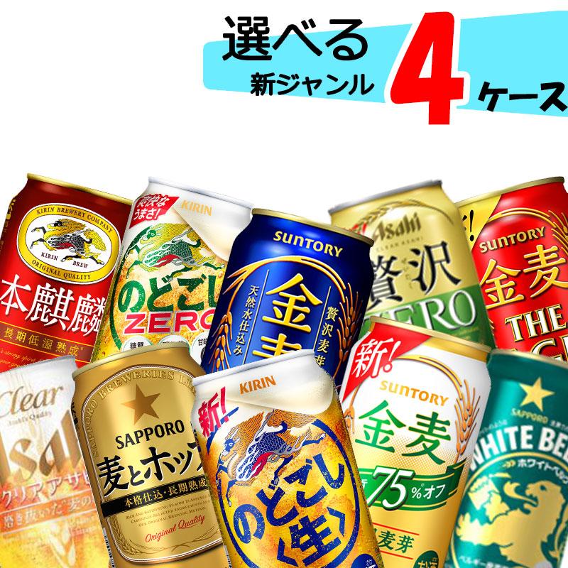 【4ケース送料無料】自由に選べる!新ジャンル・第3のビール詰め合わせ4ケース【350ml×96本・4ケース】のどごし 本麒麟 クリアアサヒ オフ 金麦 麦とホップ ホワイトベルグ 極上キレ