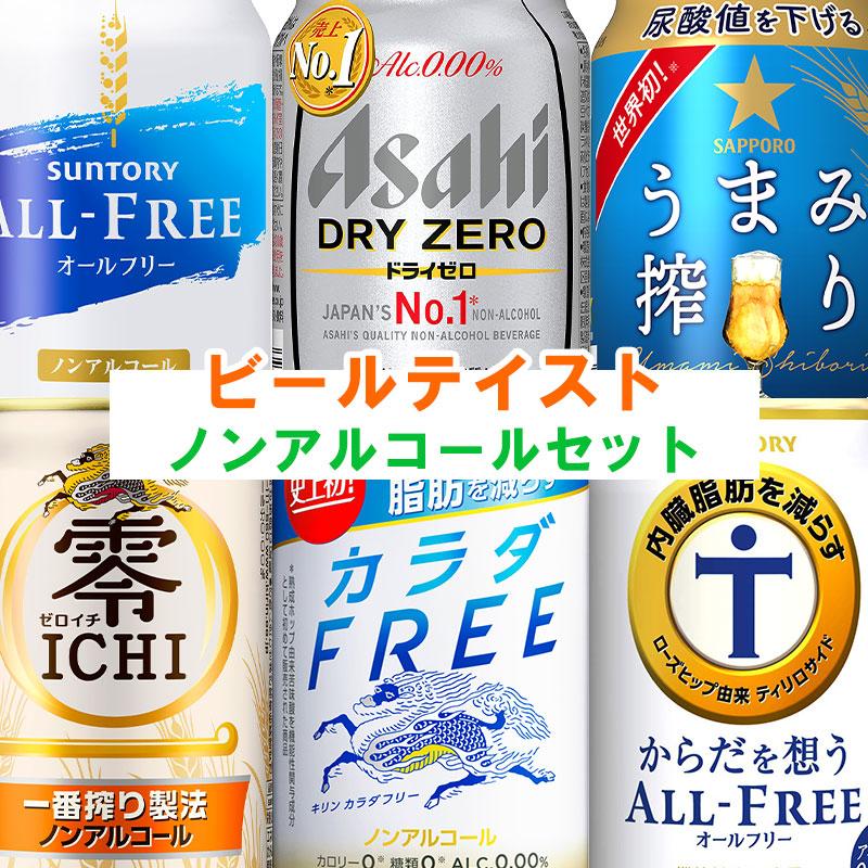 のんある ビール 未使用品 詰め合わせ セット 送料無料 ノンアルコールセット 価格 交渉 ビールテイスト ノンアルコールビール 健康 飲み比べ オールフリー 350ml×24本 ドライゼロ 6種類×各4本