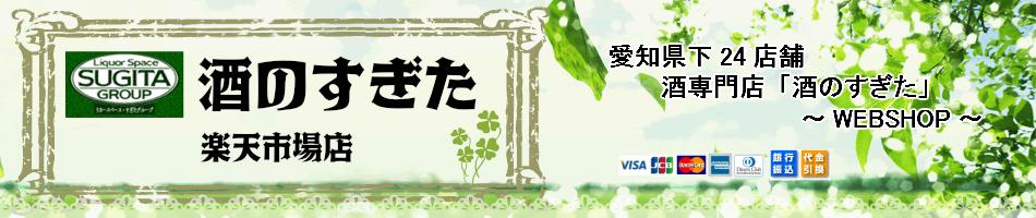 酒のすぎた 楽天市場店:愛知の酒専門店「酒のすぎた」楽天市場店!